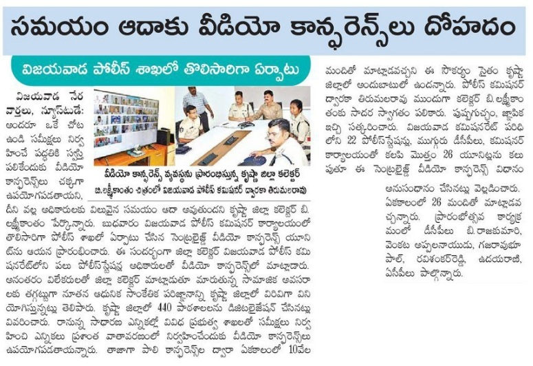 Video Conference Facility - Now CP_s office gets video-conference facility Eenadu contd 13-12-2018