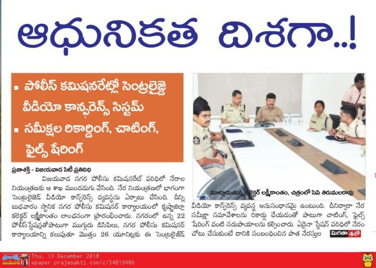 Video Conference Facility - Now CP_s office gets video-conference facility Prajasakti 13-12-2018