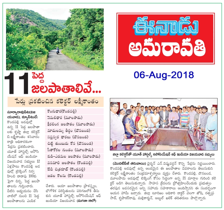 WaterFalls Eenadu 06-Aug-2018.jpg
