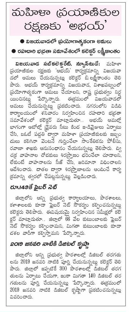 Women Passengers safety Abhay Eenadu 23-12-2018