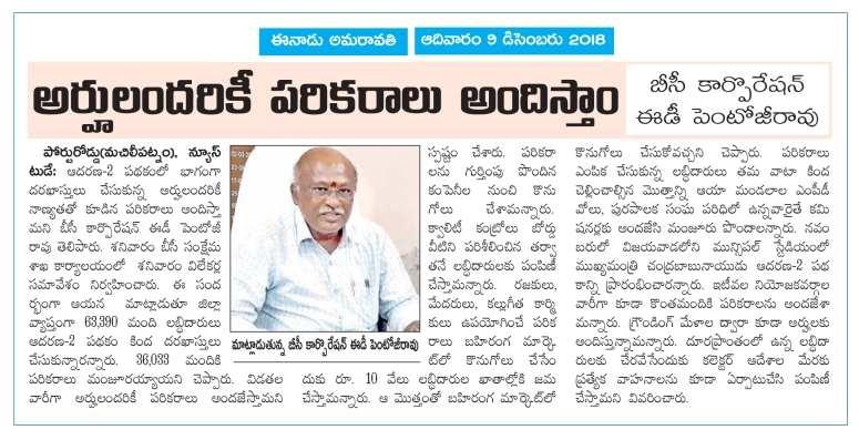 Adarana Scheme Tools for all BC Corp ED Eenadu 09-12-2018