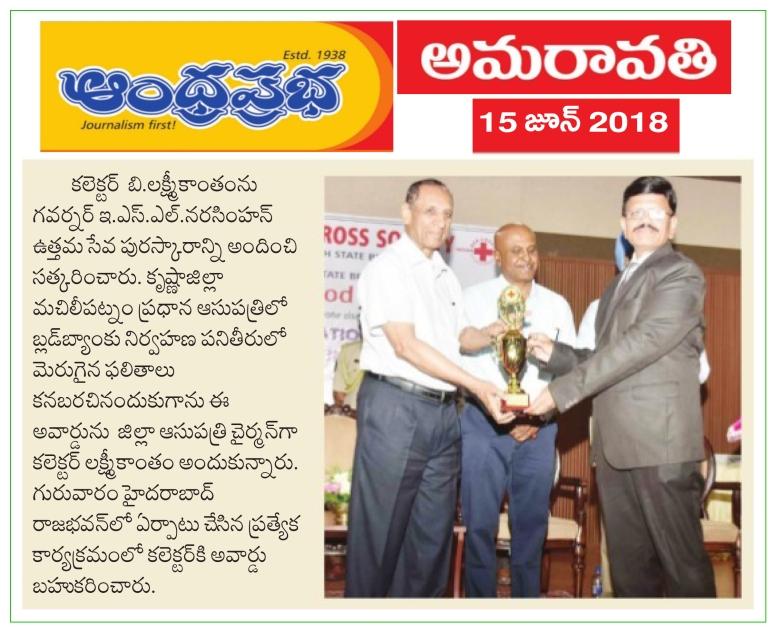 Award News Clip Prabha 15-06-2018
