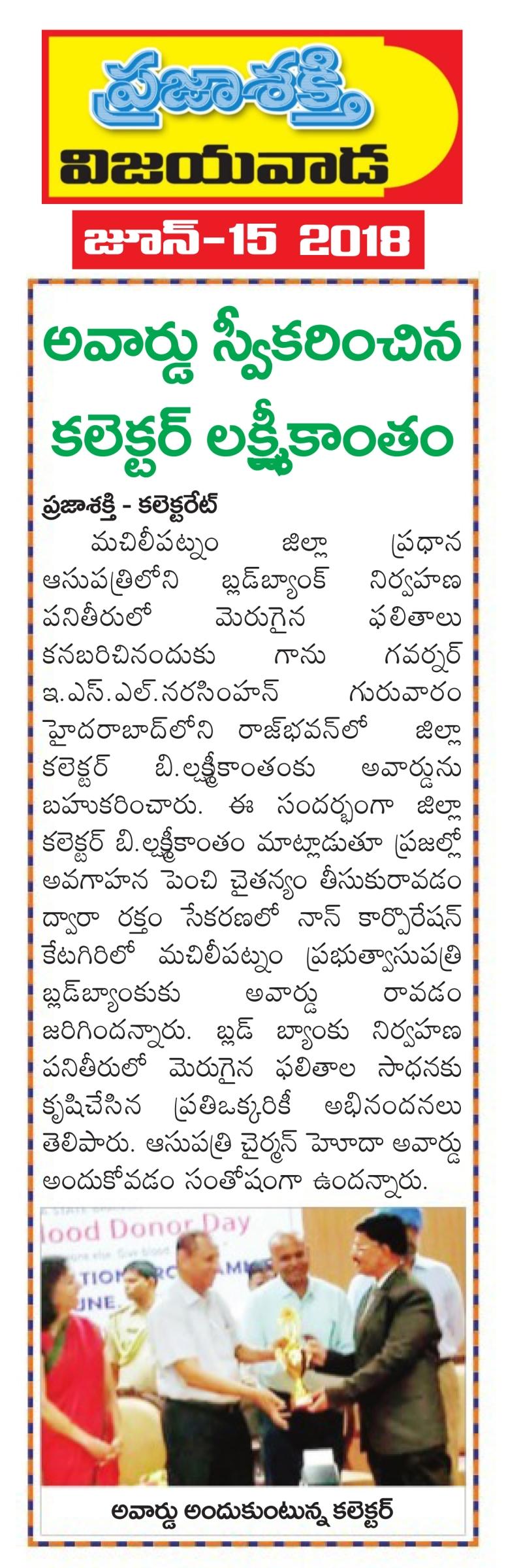 Award News Clip Prajasakti 15-06-2018