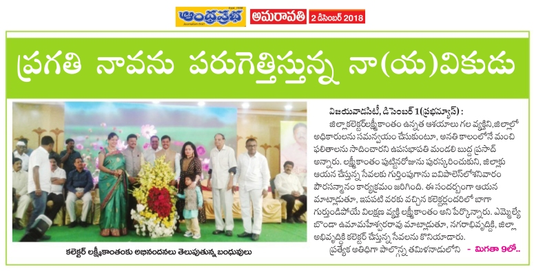 Birthday Function of Collector Prabha News 02-Dec-2018