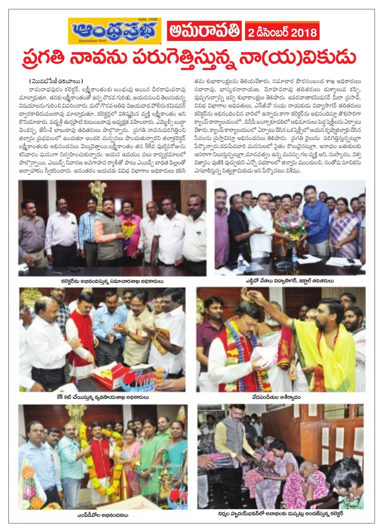 Birthday Function of Collector Prabha News contd 02-Dec-2018