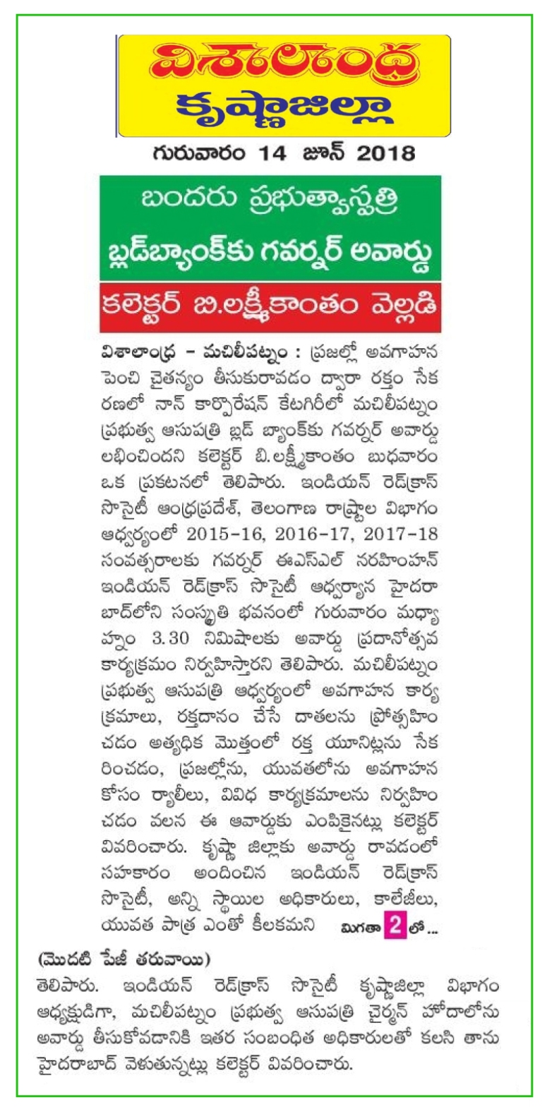 Blood Bank Award Visalandhra Krishna 14-June-2018