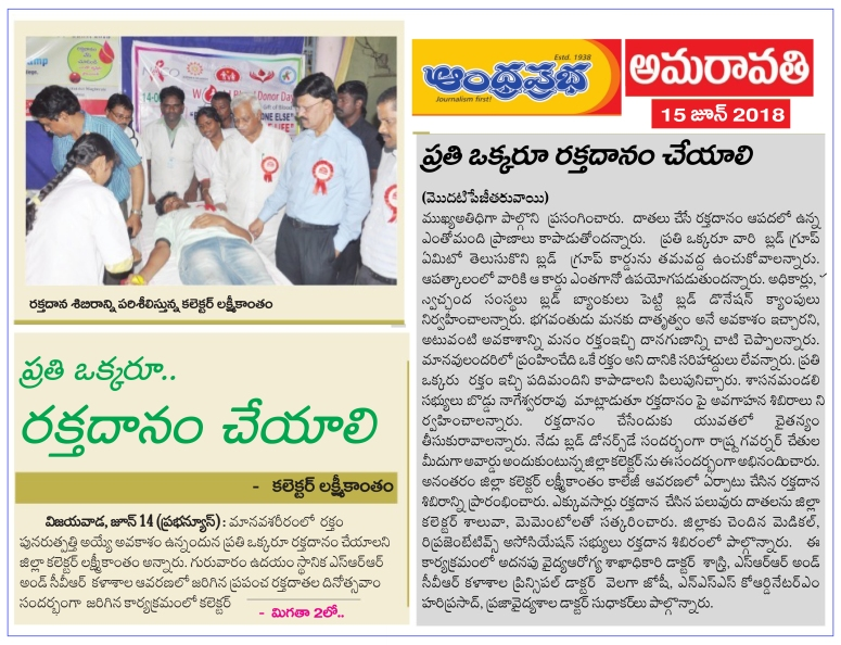 Blood Donation Awareness Program Prabha 15-06-2018