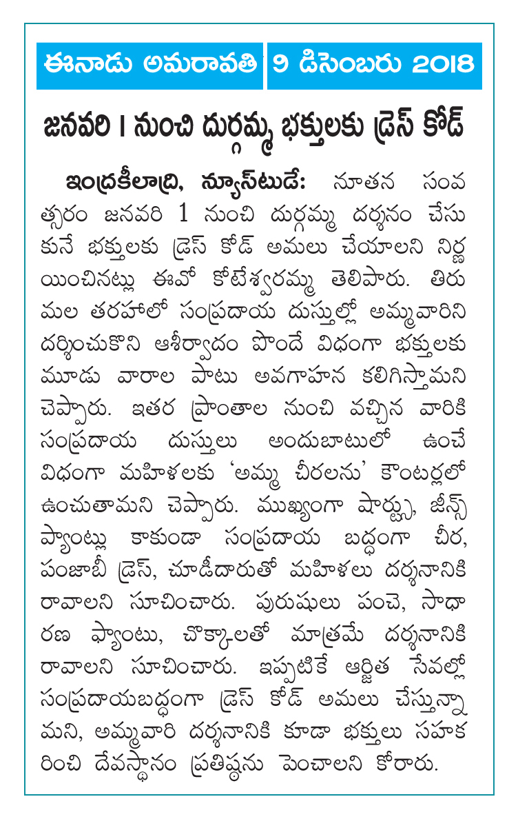 Dress Code to Durgamma Devotees Eenadu 09-12-2018