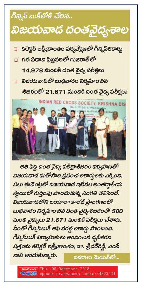 Guinness Book of World Record Dental Camp Prabha Vja 06-Dec-2018