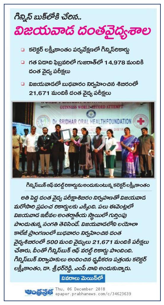 Guinness Book of World Record Dental Camp Prabha vja 2 06-Dec-2018