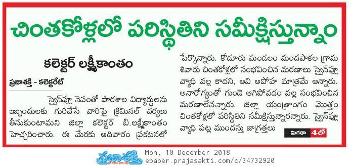 Health Care No SwineFlu Prajasakti 1 10-12-2018