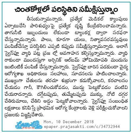 Health Care No SwineFlu Prajasakti 2 10-12-2018