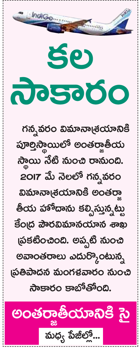 Intl AirPort VJA Singapore Flight Eenadu Main 04-12-2018