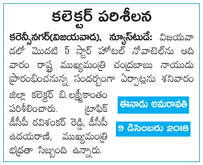Novotel Hotel Inspection for Inauguration Eenadu 09-12-2018.jpg