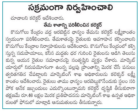 Paddy Procurement Payments Bhoomi contd 10-12-2018