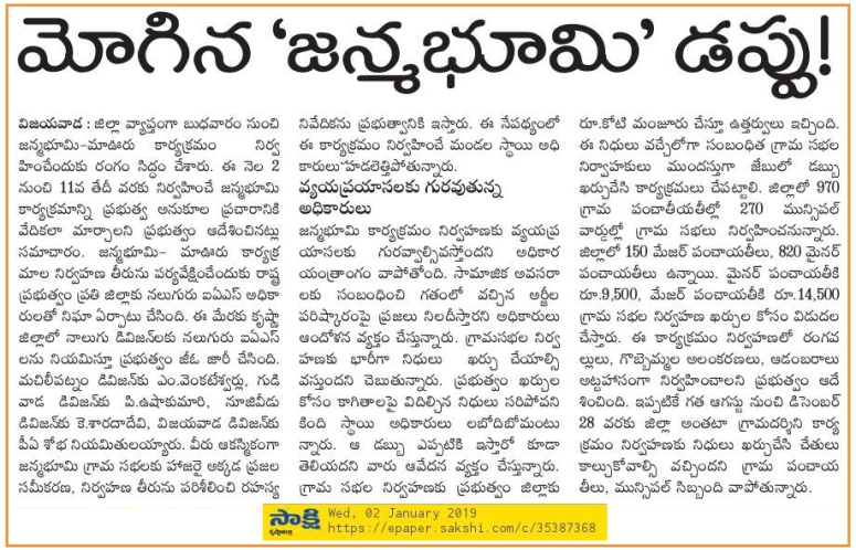 06th Janmabhoomi Announcement contd Sakshi 02-01-2019