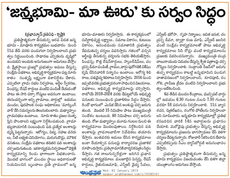 06th Janmabhoomi Prabha contd 02-01-2019