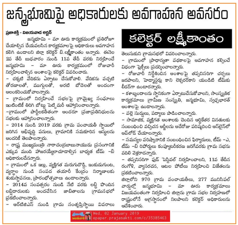 06th Janmabhoomi Prajasakti 02-01-2019