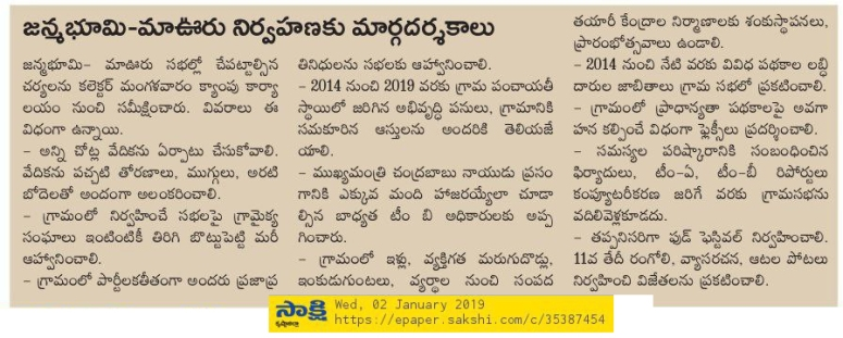06th Janmabhoomi Sakshi 02-01-2019