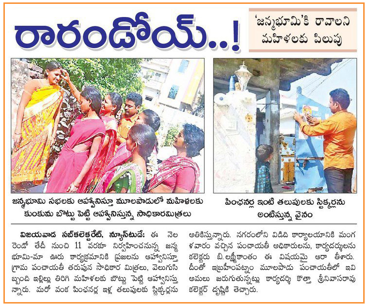 06th Janmabhoomi inviting public Eenadu 02-01-2019