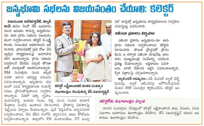 06th Janmabhoomi to be success Eenadu 02-01-2019