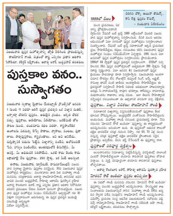 Book Exhibition Inauguration Eenadu 02-01-2019