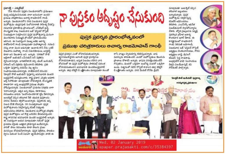 Book Exhibition Inauguration Prajasakti contd 02-01-2019