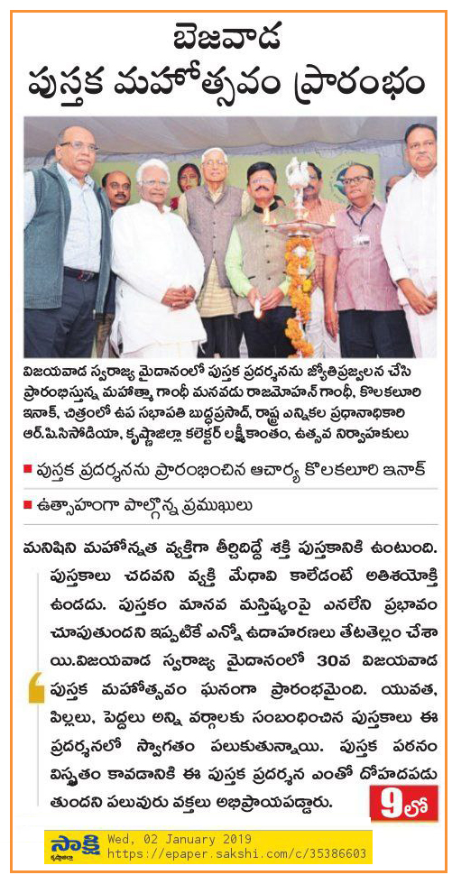 Book Exhibition Inauguration Sakshi 02-01-2019