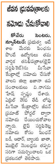 Life Certificates for Pensioners Eenadu 02-01-2019