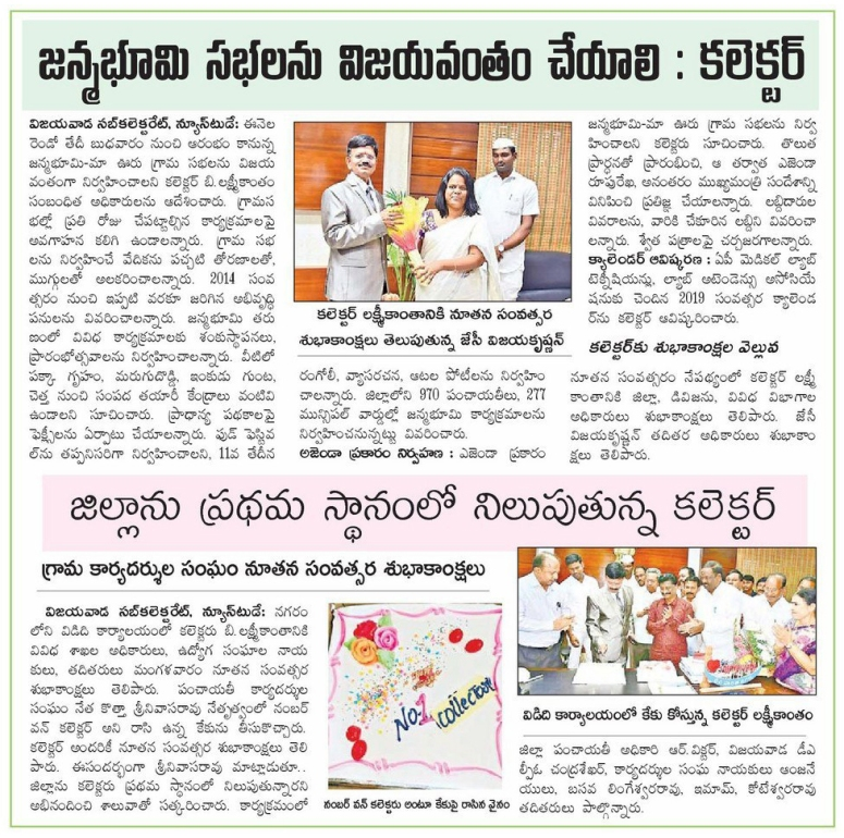 New Year wishes Eenadu contd 02-01-2019