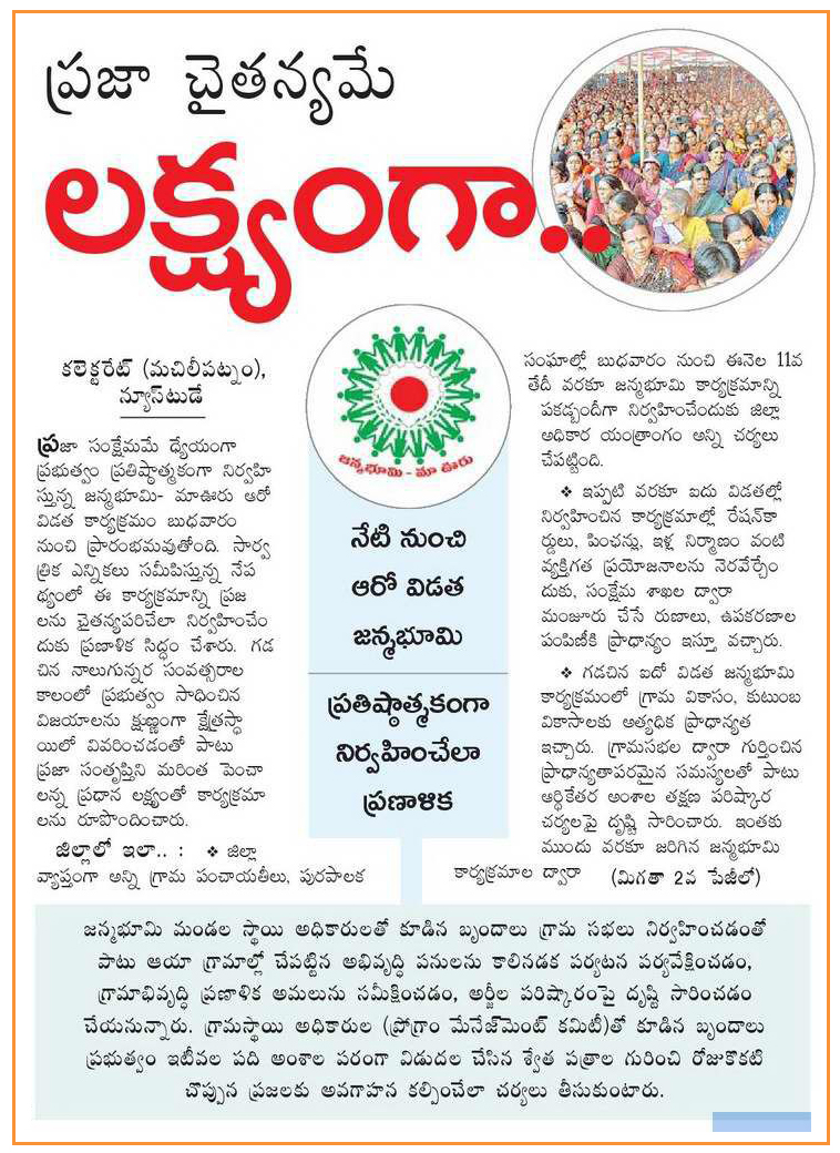 Peoples Awareness Eenadu 02-01-2019