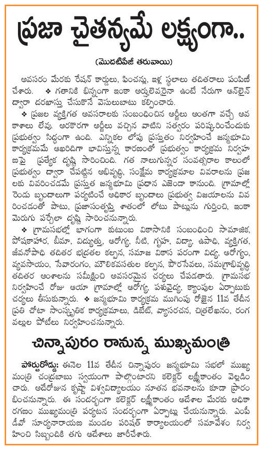 Peoples Awareness Eenadu contd 02-01-2019