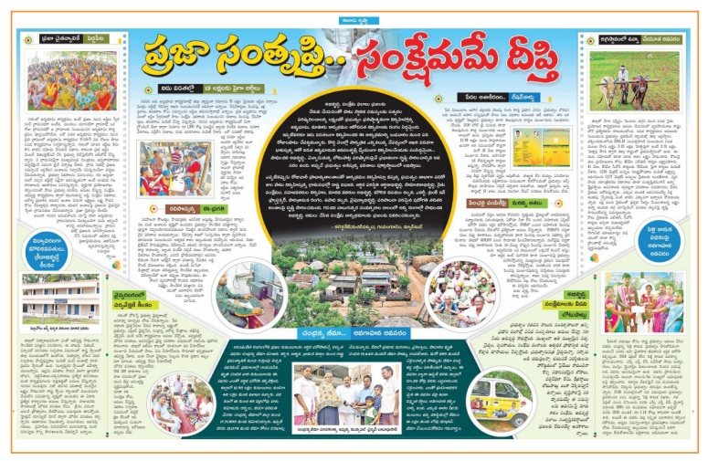 Peoples Satisfaction Eenadu 02-01-2019