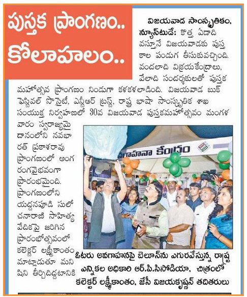 Voter Enrollment Awareness Stall in Book Exhibition Eenadu 02-01-2019