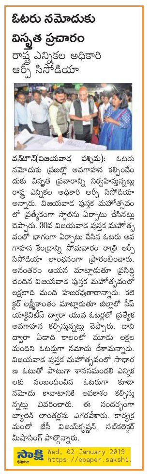 Voter Enrollment Awareness Stall in Book Exhibition Sakshi 02-01-2019