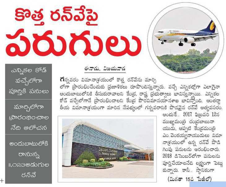 airport new runway eenadu 26-01-2019