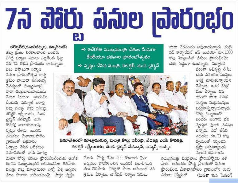 bandar port work starts eenadu 26-01-2019