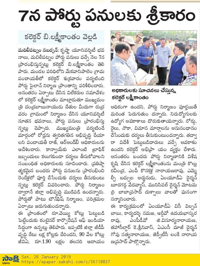 bandar port work starts sakshi 26-01-2019