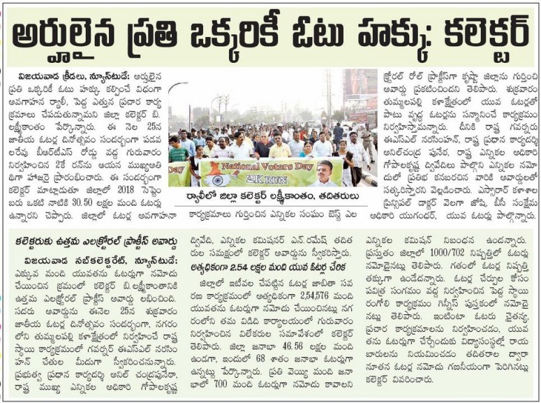 best electoral practices award for collector - eenadu 25-01-2019