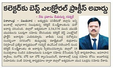 best electoral practices award for collector - visalandhra 25-01-2019