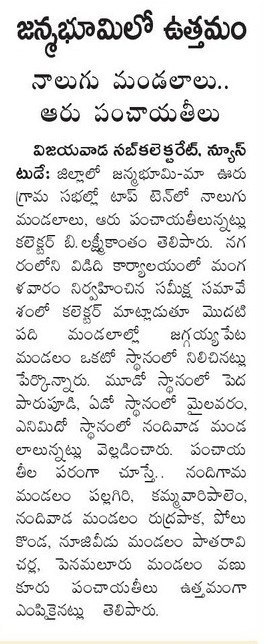 best performance in janmabhoomi mandals & villages