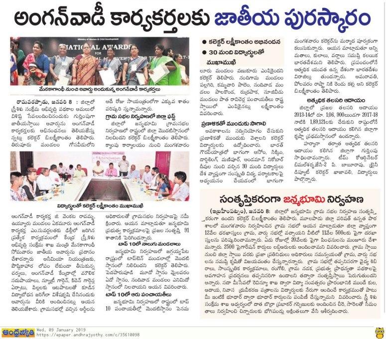 bharat gaurav yatra jyothy 09-01-2019