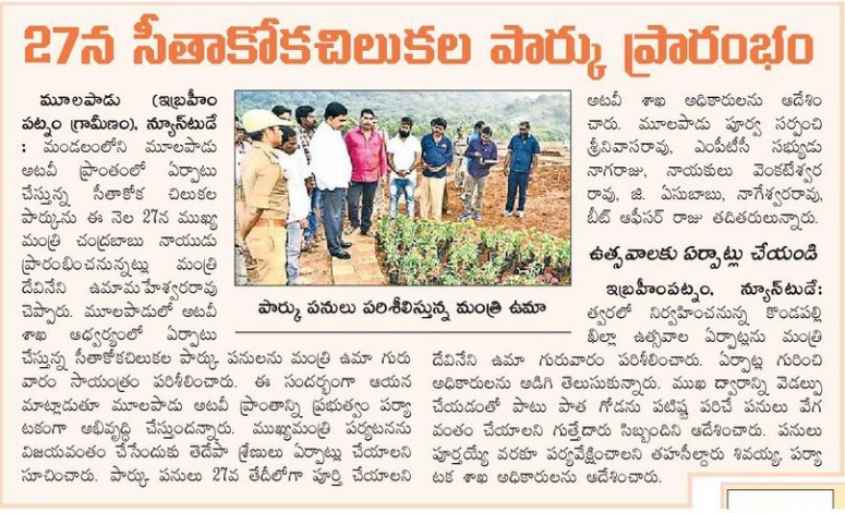 butterfly park inauguration on 27th jan eenadu 18-01-2019