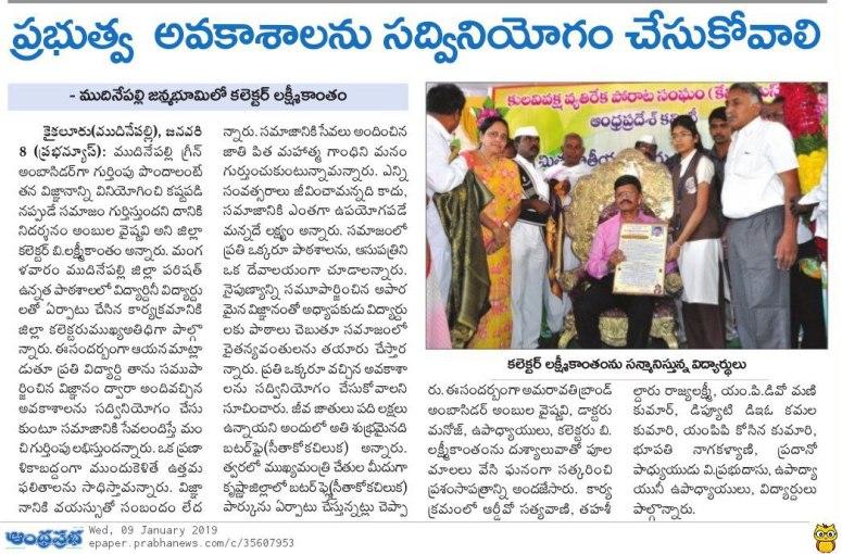 collector felicitate at mudinepalli zphs prabha 09-01-2019