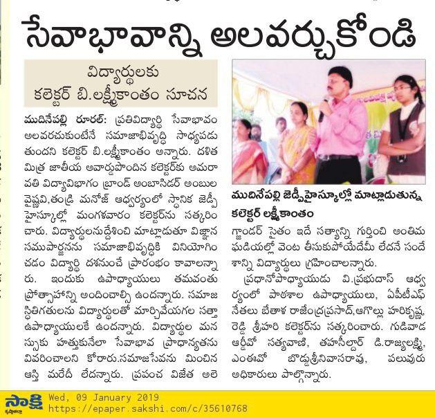 collector felicitate at mudinepalli zphs sakshi 09-01-2019