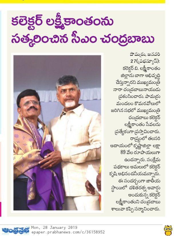 collector felicitated prabha 28-01-2019