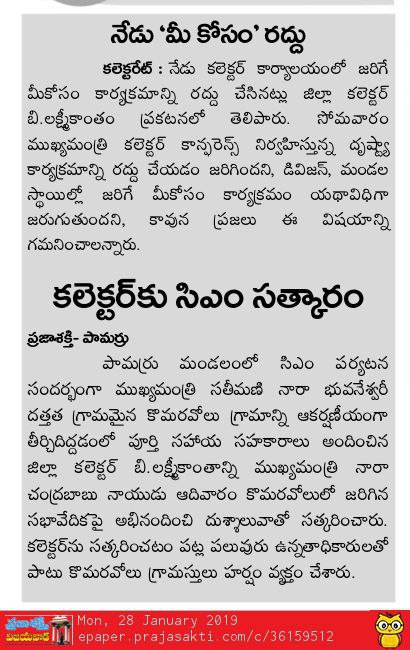collector felicitated prajasakti 28-01-2019