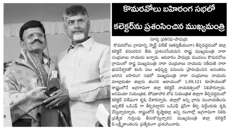 collector felicitated surya 28-01-2019