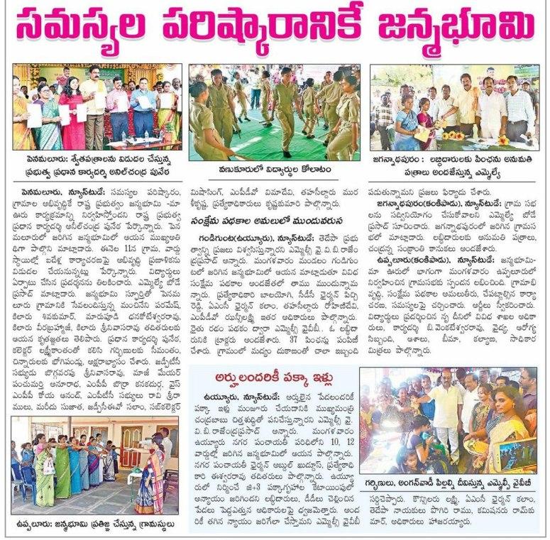 cs participated in janmabhoomi eenadu 09-01-2019