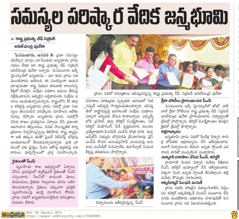 cs participated in janmabhoomi jyothy 09-01-2019